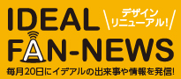 idealfan NEWS