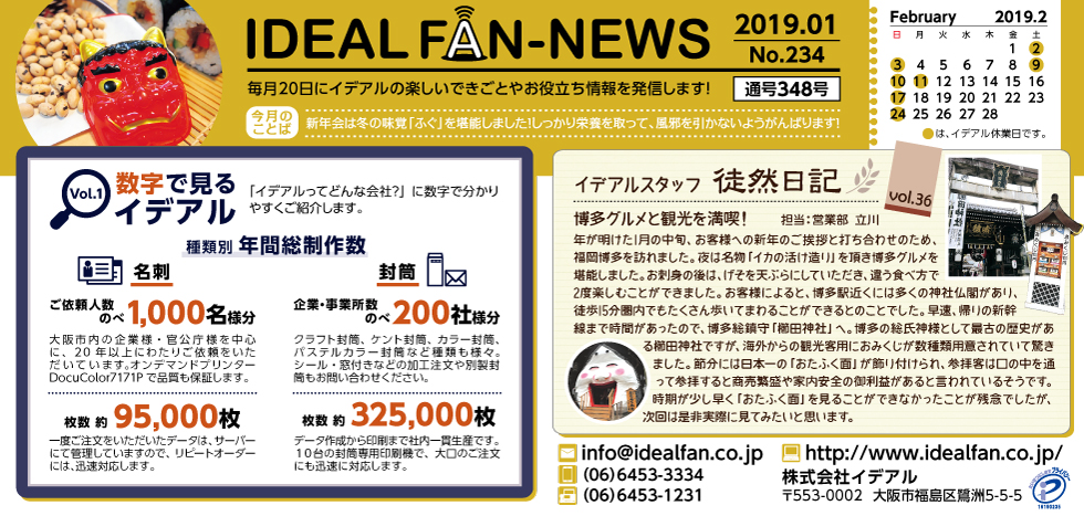 idealfan news 2019年1月号