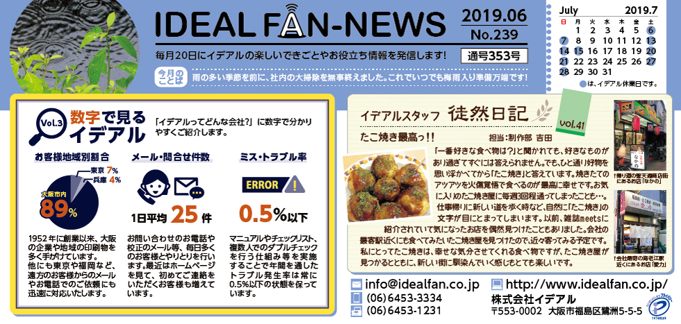 idealfan news 2019年6月号
